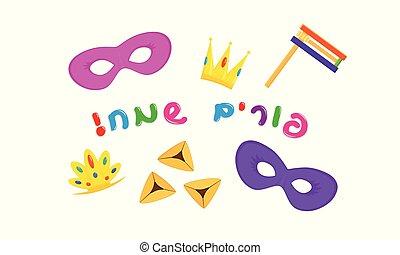 유대인의 휴일, 기치, 마스크, purim