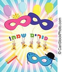 유태인, purim, 휴일